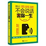 img - for Do not let your life not speak evil(Chinese Edition) book / textbook / text book