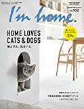I'm home. (アイムホーム) no.102 2019 November 猫と犬と、住まいと/映画のようなバスルーム [雑誌]