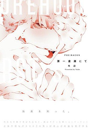 第一倉庫にて ((Babyコミックス))
