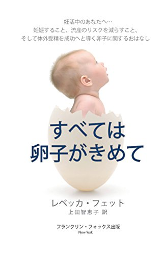 Subete wa Ranshi ga Kimete: How the Science of Egg Quality Can Improve Your Fertility and Increase the Odds in IVF (Japanese Edition)