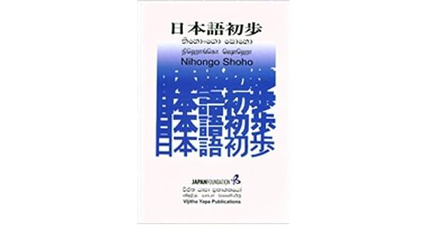 Nihongo Shoho Textbook