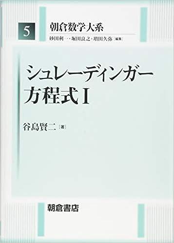 シュレーディンガー方程式I (朝...