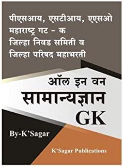K Sagar Publication Mpsc Book