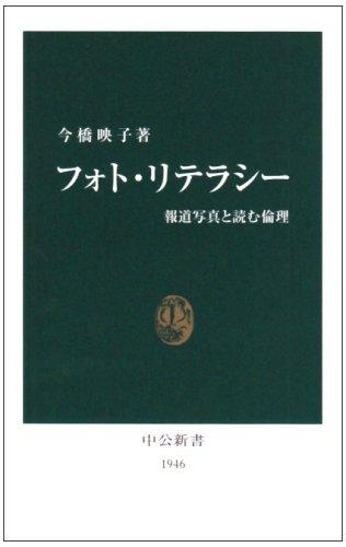 フォト・リテラシー―報道写真と読む倫理 (中公新書)