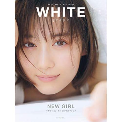 WHITE graph 005 表紙画像