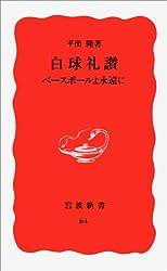 Hakkyu reisan: Besuboru yo eien ni (Iwanami shinsho. Shin akaban) (Japanese Edition)
