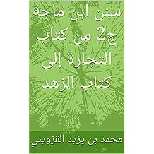 سنن ابن ماجة ج2 من كتاب التجارة إلى كتاب الزهد (Arabic Edition)