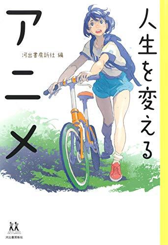 人生を変えるアニメ (14歳の世渡り術)
