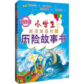 Read Online Pupils more adventurous book read more like(Chinese Edition) pdf