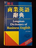 img - for Longman Dictionary of Business English (English - Chinese) book / textbook / text book