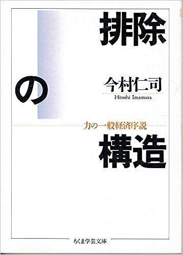 排除の構造―力の一般経済序説 (ちくま学芸文庫) | 今村 仁司 |本 ...