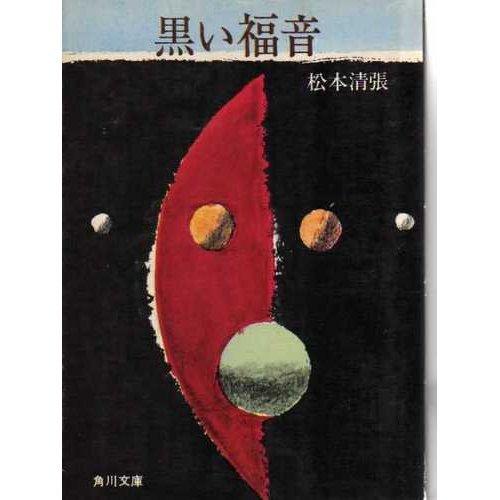 黒い福音 (角川文庫)
