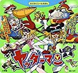 (Seal exciting picture book) Yatterman (2008) ISBN: 4097348043 [Japanese Import]