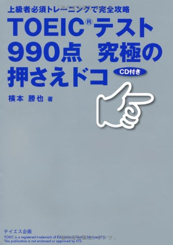 Pressing anywhere in the 990 point ultimate TOEIC test (2011) ISBN: 4887841280 [Japanese Import]