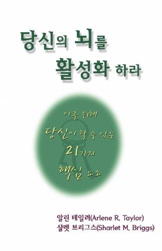 Age-Proofing Your Brain: 21 Key Factors You Can Control - Korean Version (Korean Edition)