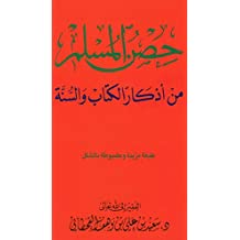 Hisnul Muslim: - Invocations from the Qur'an & Sunnah In Arabic  حصن المسلم - من أذكار الكتاب والسنة (Arabic Edition)