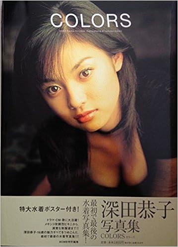 深田恭子写真集 COLORS | 近藤一...