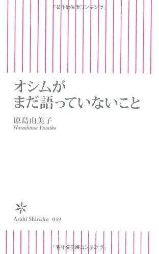 that-osim-is-not-telling-yet-asahi-shinsho-49-2007-isbn-4022731494-japanese-import