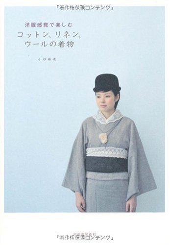 洋服感覚で楽しむ コットン、リネン、ウールの着物