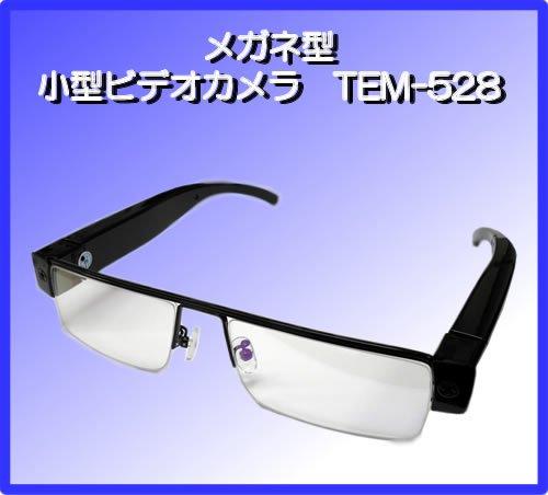 メガネ型ビデオカメラ TEM-528 FullHD 超小型カメラ カモフラージュカメラ スパイカメラ B01CZLLLT0