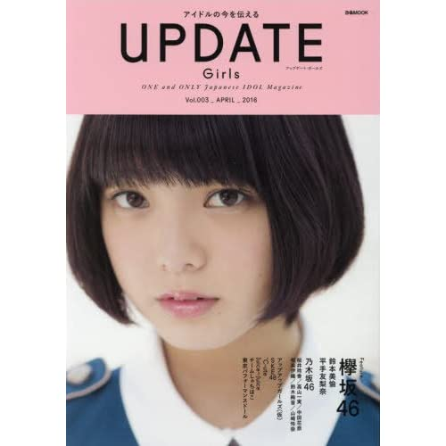 UPDATE Girls Vol.3 表紙画像