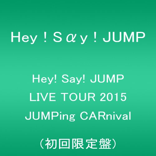 Hey!Say!JUMP / Hey!Say!JUMP LIVE TOUR 2015 JUMPing CARnival[初回限定盤]