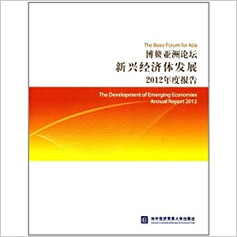 Book The Boao Forum for Asia-The Development of Emerging Economies-Annual Report 2012 (Chinese Edition)