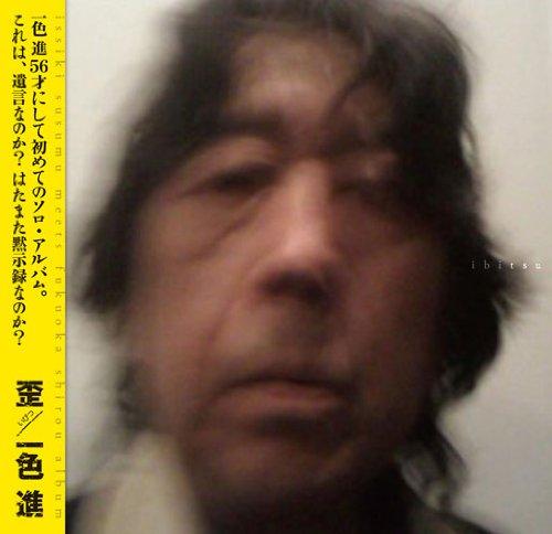 IBITSU (ISSIKI SUSUMU MEETS FUKUOKA SHIROU ALBUM)