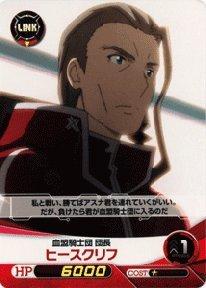 謎多き剣士ヒースクリフ=茅場晶彦の真の姿に迫る!『SAO』