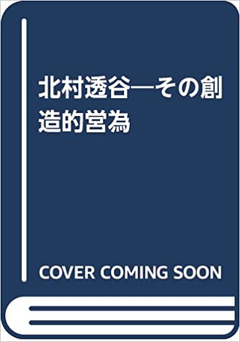 Amazon.co.jp: 北村透谷―その創造的営為: 佐藤 善也: 本