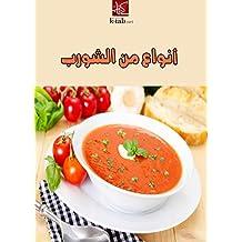 أنواع من الشورب (Arabic Edition)