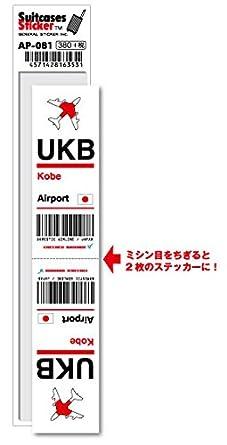 Amazon.co.jp: AP-081 UKB Kobe...