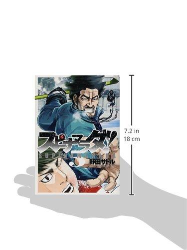 Supinamarada! 5 (Young Jump Comics) (2012) ISBN: 4088794303 [Japanese Import]