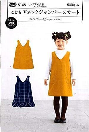 bc740f47ce9f8 パターン(型紙)・こども Vネックジャンパースカート ( 簡単 実寸大 実物大