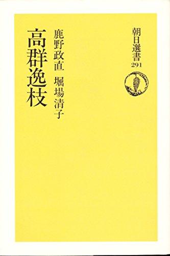 高群逸枝 (朝日選書 (291))