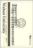 国家权力与民间秩序——多元视野下的明清两湖乡村社会史研究 (武汉大学学术丛书)