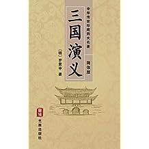 三国演义(简体中文版)--中华传世珍藏四大名著: 历史演义与英雄传奇的经典之作 (Chinese Edition)