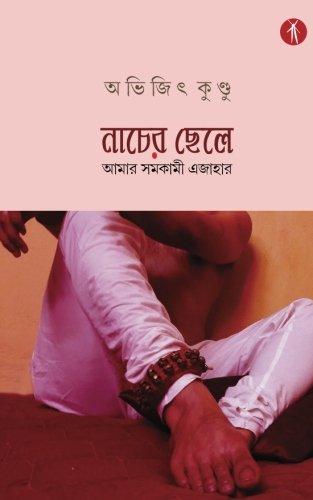Nacher Chhele (Bengali Edition)