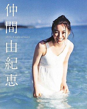 仲間由紀恵フォトブック『仲間由紀恵』 (タレント・映画写真集)