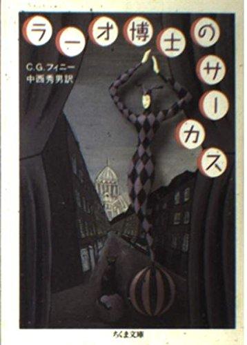 ラーオ博士のサーカス (ちくま文庫)