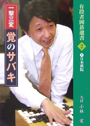 Ichigeki sanpen satoru no sabaki