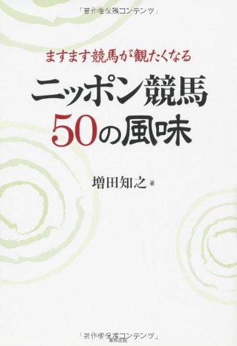 Download Nippon keiba gojū no fūmi : masumasu keiba ga mitaku naru pdf epub