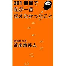 NIHYAKUISSATSUMEDEWATASHIGAICHIBANTSUTAETAKATTAKOTO (Japanese Edition)