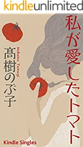Watashi ga Aishita Tomato (Kindle Single) (Japanese Edition)