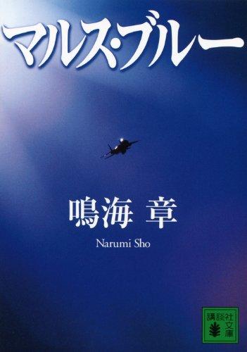 マルス・ブルー (講談社文庫)