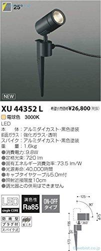 コイズミ XU44352L 屋外灯 ガーデンライト 自動点灯無し 畳数設定無し LED B07479V5GM 15175