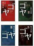 堀田善衛『ゴヤ』全4巻セット (集英社文庫)