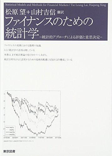 ファイナンスのための統計学 -統計的アプローチによる評価と意思決定-