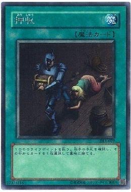 Amazon   【遊戯王】 押収 (レア) ...