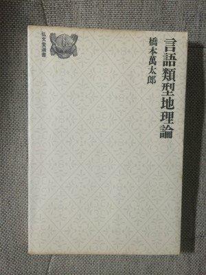 言語類型地理論 (1978年) (弘文堂選書)